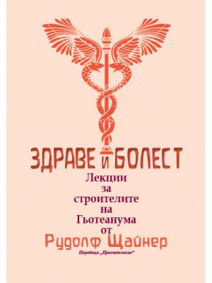 Здраве и болест