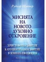 Мисията на новото духовно откровение