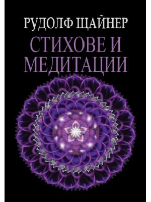 Стихове и медитации