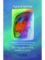 Духовните, културноисторически и социални основи на Валдорфската педагогика