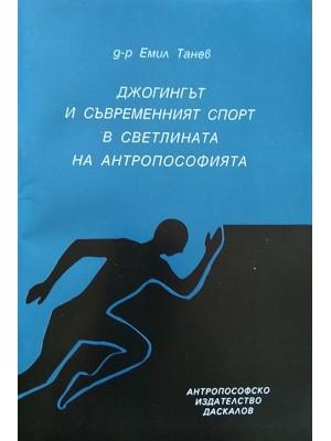 Джогингът и съвременният спорт в светлината на антропософията