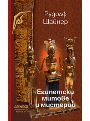 Египетски митове и мистерии