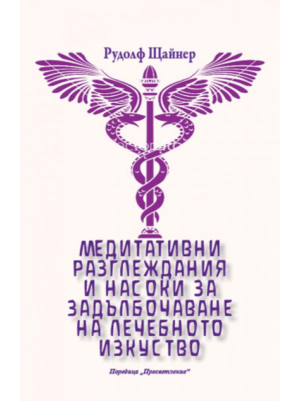 Медитативни разглеждания и насоки за задълбочаване на лечебното изкуство