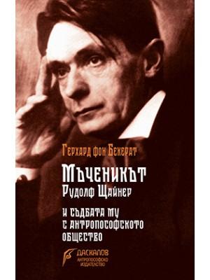 Мъченикът Рудолф Щайнер