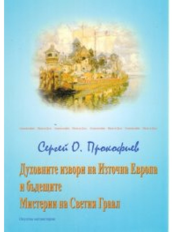 Духовните извори на Източна Европа